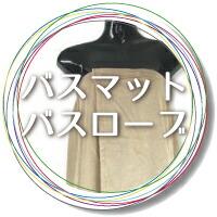 業務用バスマット・バスローブ