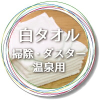 業務用白タオル(掃除・ダスター・温泉用)