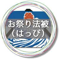 お祭り法被(はっぴ)