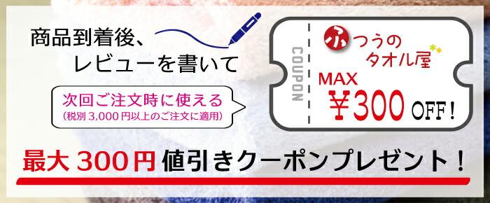 レビューを書いて300円値引きクーポンプレゼント!