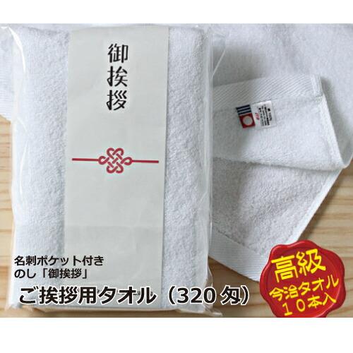 【送料無料】ご挨拶用タオル(粗品タオル)高級今治製タオル320匁白 のし・名刺ポケット付(MP011) 10枚セット 日本製 御挨拶 粗品 のし 袋入り 販促 熨斗 挨拶まわり 年賀タオル