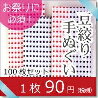 豆絞り手ぬぐい100枚セット 赤/紺/差分