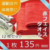 200匁赤フェイスタオル12枚セット