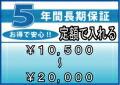 ワランティマート 5年間延長保証 (商品:税込価格 10,500〜20,000円) entyouhosyo-1100