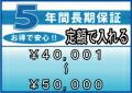 ワランティマート 5年間延長保証 (商品:税込価格 40,001〜50,000円) entyouhosyo-2700