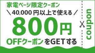 クーポン800