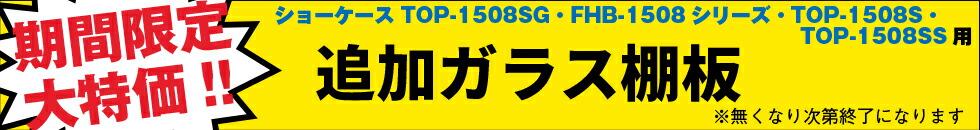 1508SG用追加棚板大特価!!