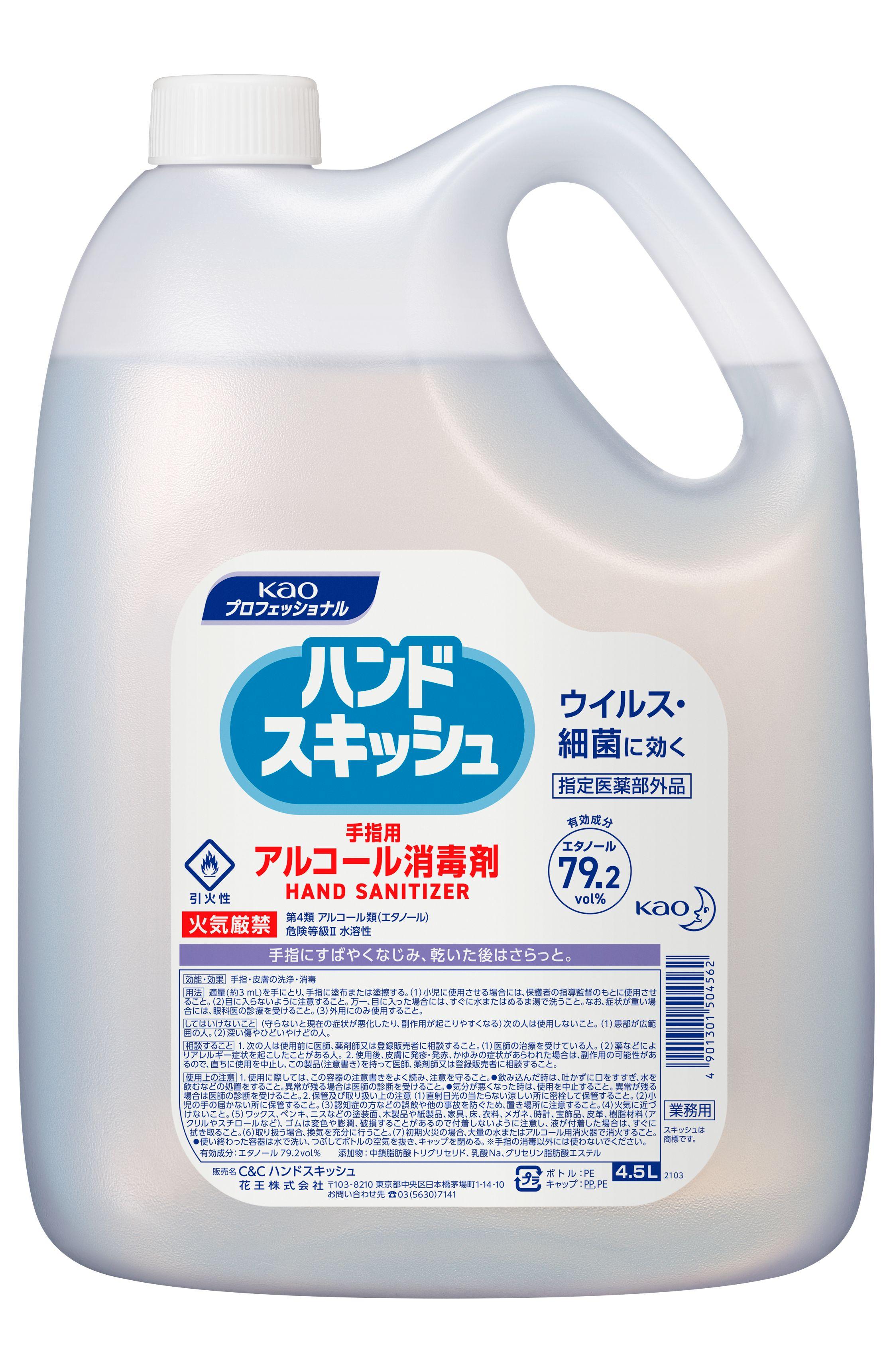 花王 ハンドスキッシュ 4.5L