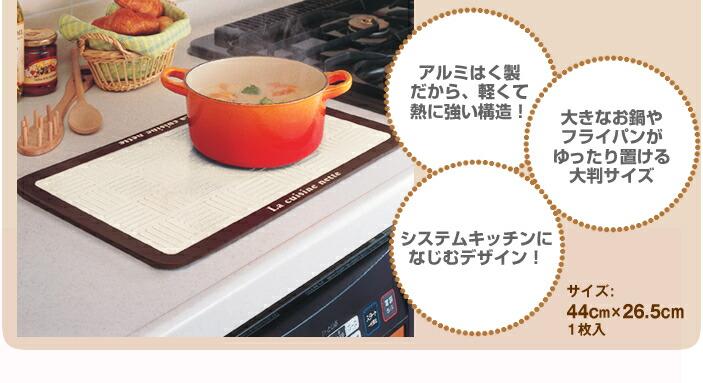アルミはく製だから、軽くて熱に強い構造!   大きなお鍋やフライパンがゆったり置ける大判サイズ   システムキッチンになじむデザイン!