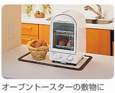 オーブントースターの敷物に
