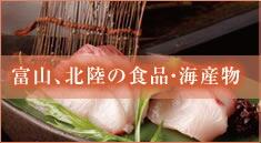 富山の食品・海産物