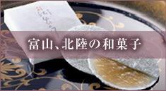 富山の和菓子