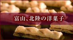 富山の洋菓子