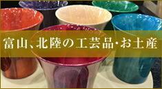 富山の伝統工芸品