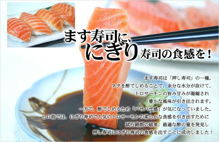 にぎり寿司 食感 富山県 特産品 トロ特上ます寿司 ヒロ助こだわり 食品企画kono.