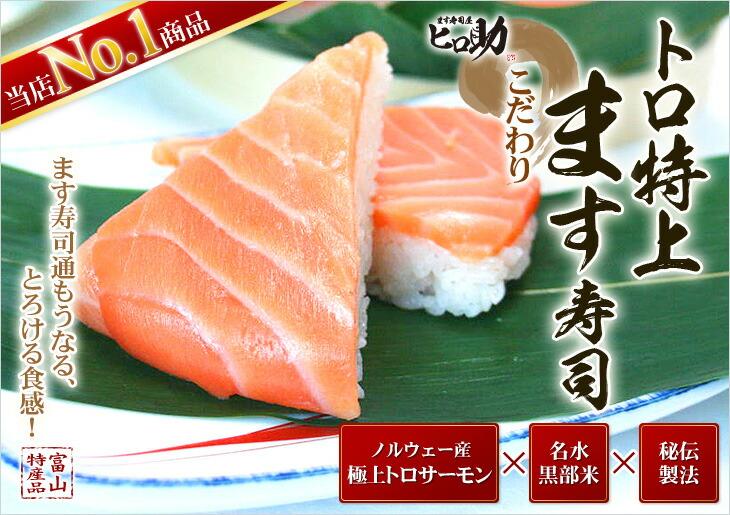 富山 特産品 トロ特上ます寿司 ヒロ助 食品企画kono.