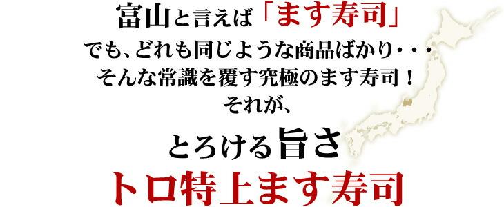お客様からのメッセージ 富山の特産品 トロ特上ます寿司 ヒロ助 食品企画kono.