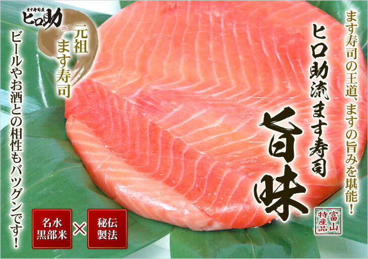 富山 特産品 ます寿司旨味 ヒロ助 食品企画kono.