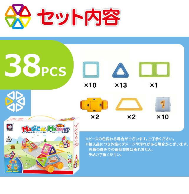 505c4d5f0a56f2 ミニマジカル マグネット38ピース 車輪付き 魔法のマグネット ミニサイズ 磁石のおもちゃ ブロック Mini Magical Magnet  マグフォーマーの様に遊べます マグ ...