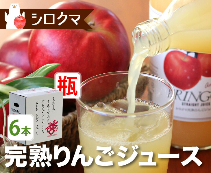 青森県産 シロクマ 完熟りんごジュース (瓶6本入り)