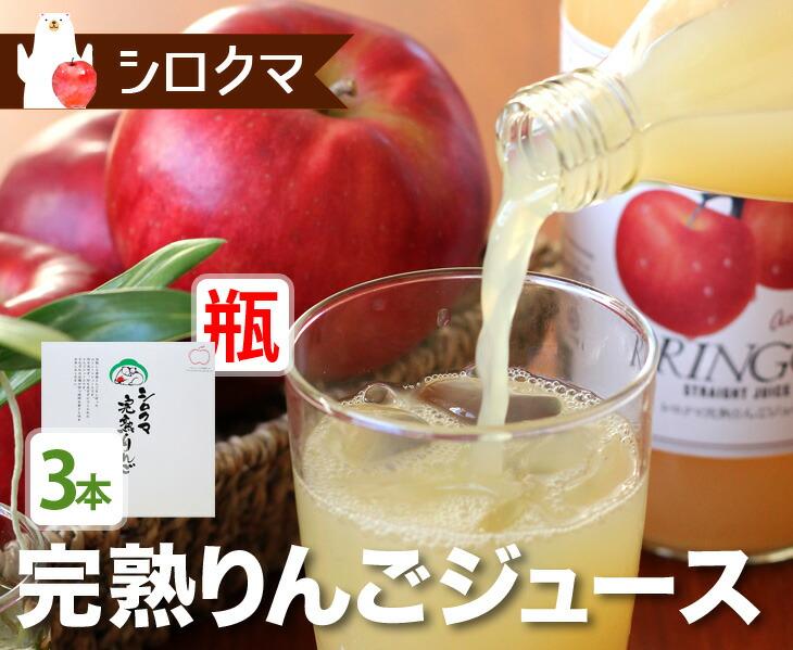 完熟りんごジュース3本