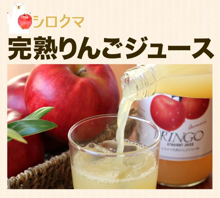 シロクマ完熟りんごジュース