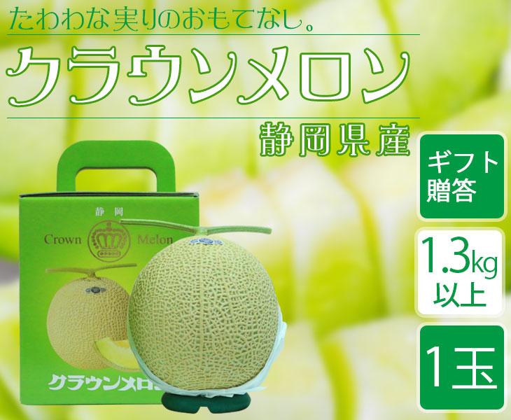 静岡県産 クラウンメロン 約1.5kg【1玉 】