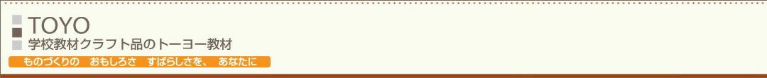 【楽天市場】絵の具セット 書道セット 彫刻刀等の学用品、ものづくりの教材のお店です。:学校教材クラフト品のトーヨー教材[トップページ]