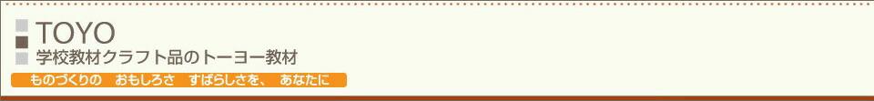 """【楽天市場】絵の具セット 書道セット 彫刻刀等の学用品、ものづくりの教材のお店です。:学校教材クラフト品のトーヨー教材[トップページ]"""" title=""""【楽天市場】絵の具セット 書道セット 彫刻刀等の学用品、ものづくりの教材のお店です。:学校教材クラフト品のトーヨー教材[トップページ]"""