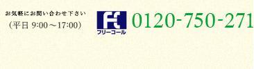 お電話でのご注文(平日9:00〜17:00)Tel:0120-750-271