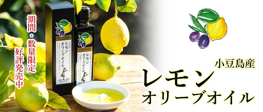 レモンオリーブオイル