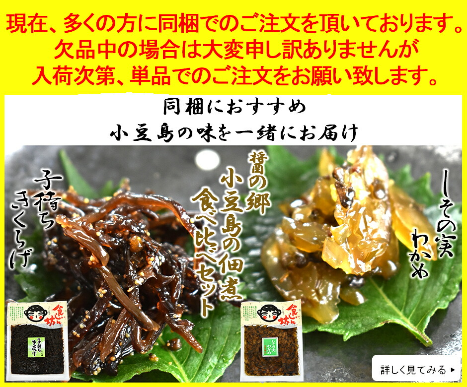 小豆島 佃煮セット