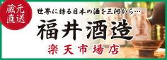 世界に誇る日本酒を三河から