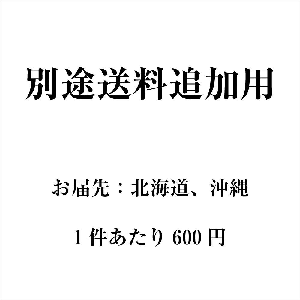 【別途送料追加用】