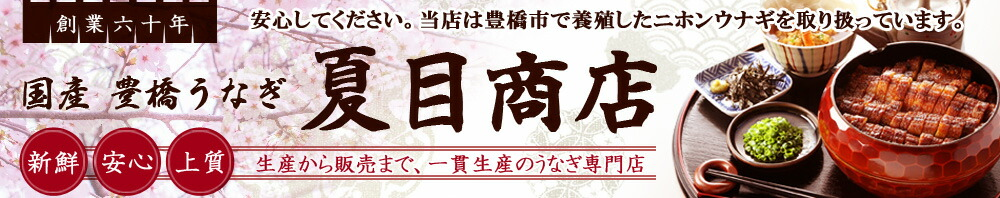 国産 豊橋うなぎ 夏目商店:鰻のしらすから加工まで、一貫生産をしております!