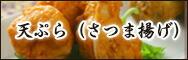 天ぷら(さつま揚げ)