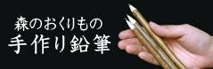 手作り鉛筆