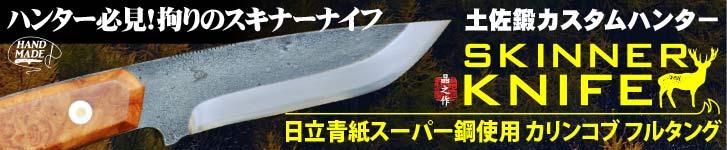 土佐鍛 カスタムハンター スキナー カリンコブ柄 天然砥石仕上