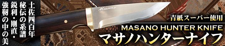 マサノハンターナイフ