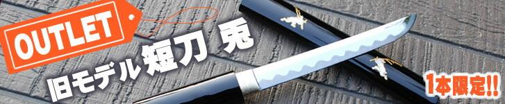 短刀 兎(アウトレット)