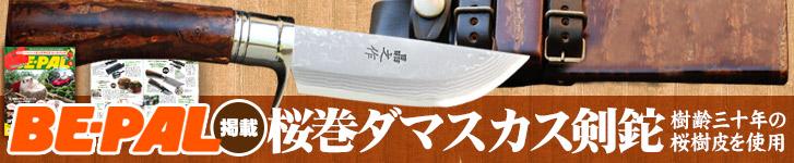 桜巻ダマスカス剣鉈4寸