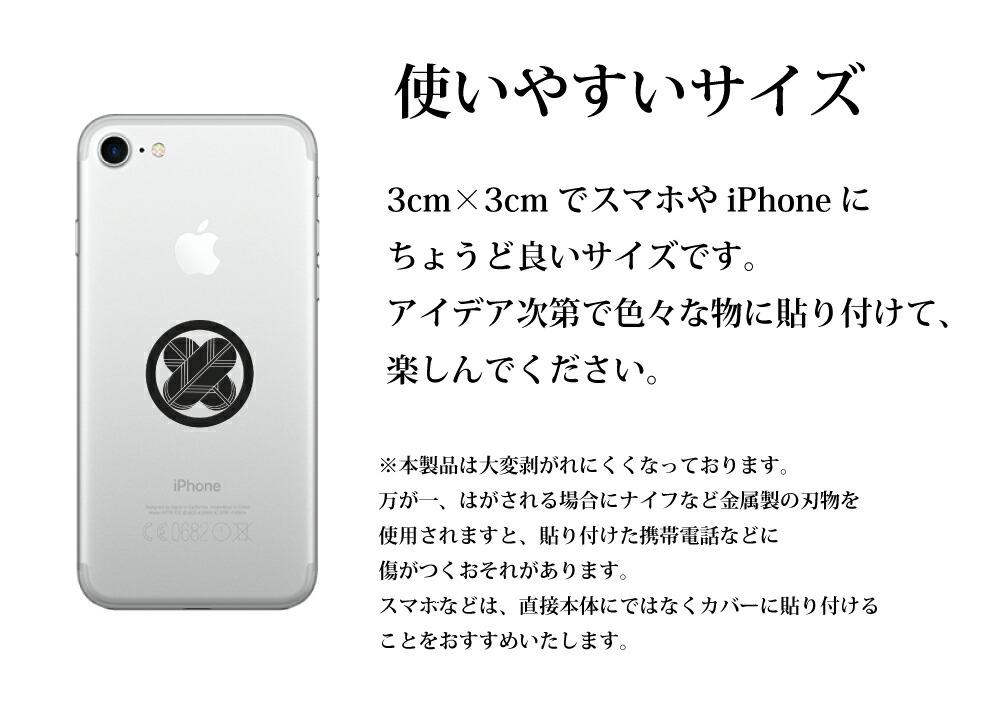 iPhoneなどに使いやすいサイズ 黒家紋