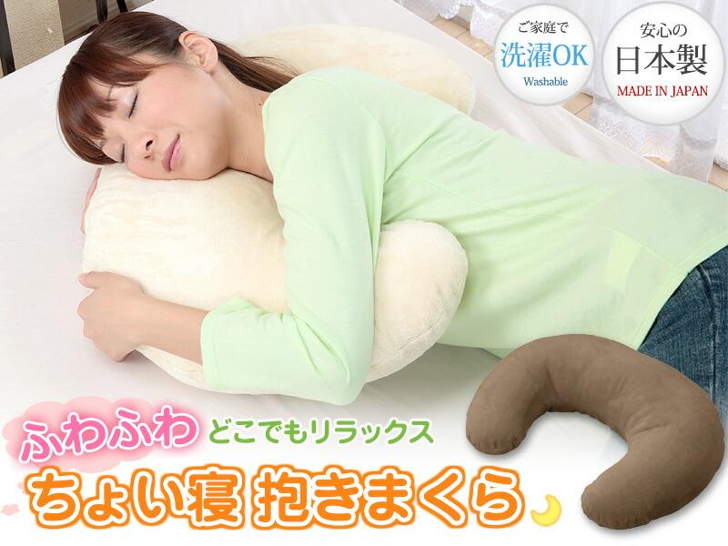 冬用 授乳用まくら ちょい寝 抱きまくら 三日月 うつ伏せ寝枕 授乳クッション 抱き枕 お昼寝枕 月形 だきまくら クール 夏用 冷たい クールな ひんやり