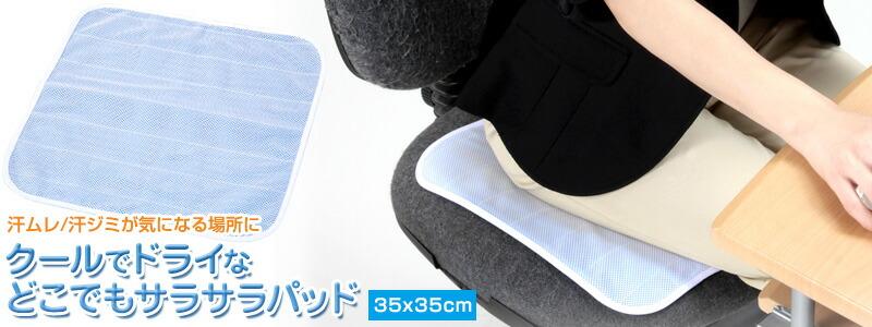 汗取りパット パッド いす用 椅子 イス 小さい パット マット メッシュ 汗取りパッド クール 冷たい チェアパッド 夏用
