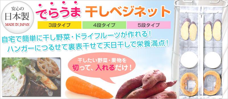 干し野菜 ベジネット 干しベジネット ドライフルーツ 自宅 簡単 ネット 日本製 干すだけ ハンガー つるすだけ