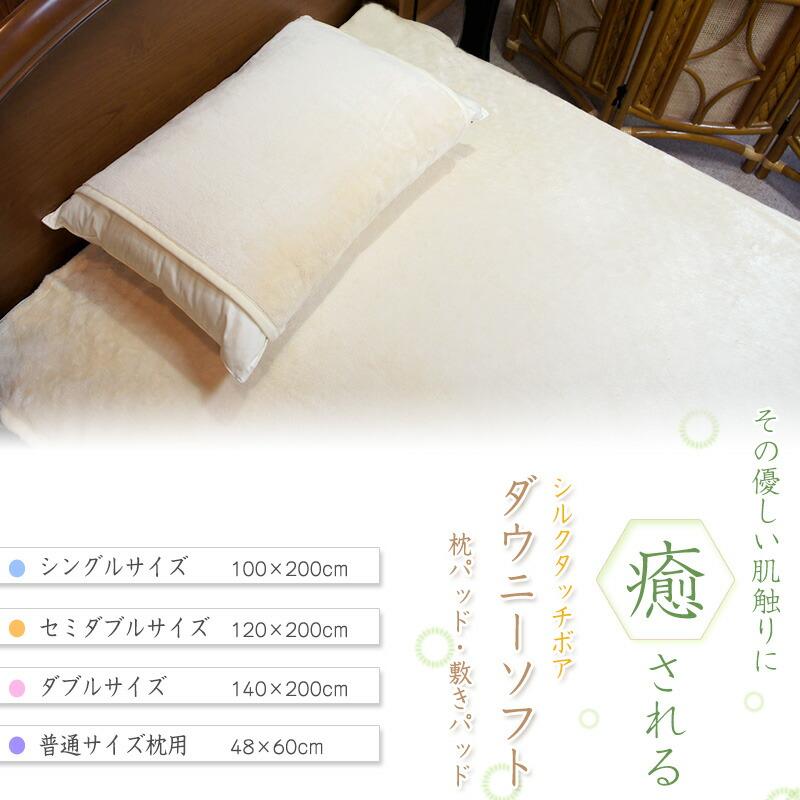 あったかい 冬用 敷きパッド 敷きパット ベッドパット ベッドパッド シングル セミダブル ダブル ふわふわ マイクロファイバー