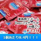 デュレックス外国製コンドーム