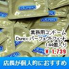 DUREXコンドーム