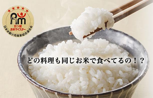 どの料理も同じお米で食べてるの?