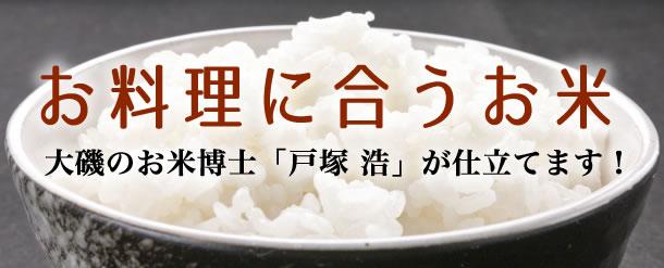 お料理に合うお米を五つ星お米マイスターが仕立てます